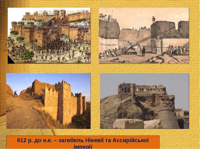 612 р. до н.е. – загибель Ніневії та Ассирійської імперії