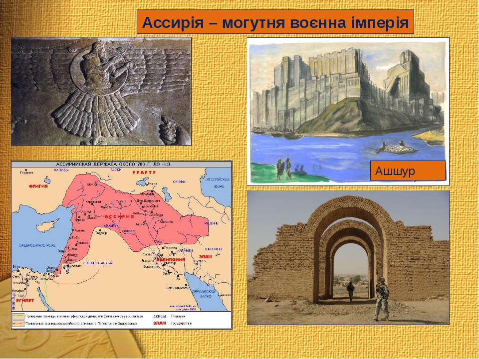 Ассирія – могутня воєнна імперія Ашшур