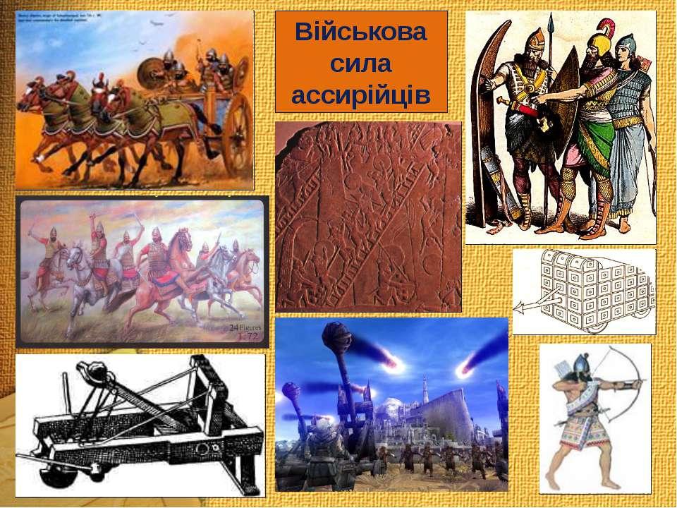 Військова сила ассирійців