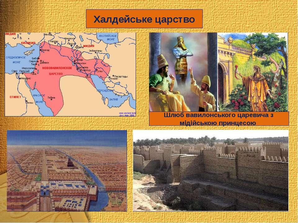 Халдейське царство Шлюб вавилонського царевича з мідійською принцесою