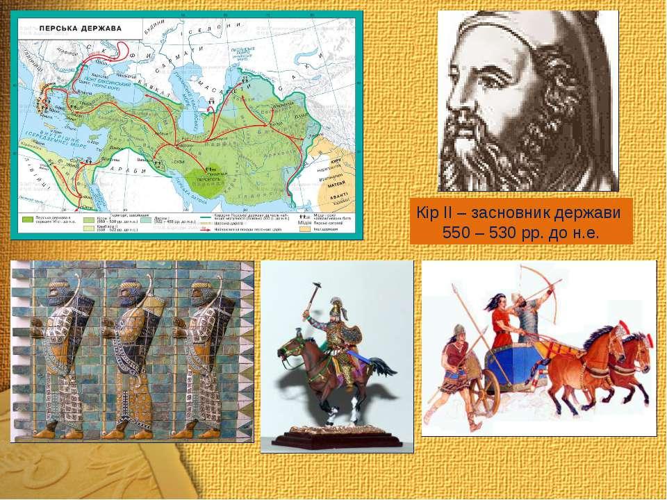 Кір ІІ – засновник держави 550 – 530 рр. до н.е.