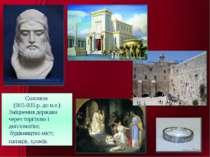 Соломон (965-935 р. до н.е.) Зміцнення держави через торгівлю і дипломатію; б...