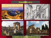 Фінікійські міста З найдіть на карті фінікійські міста