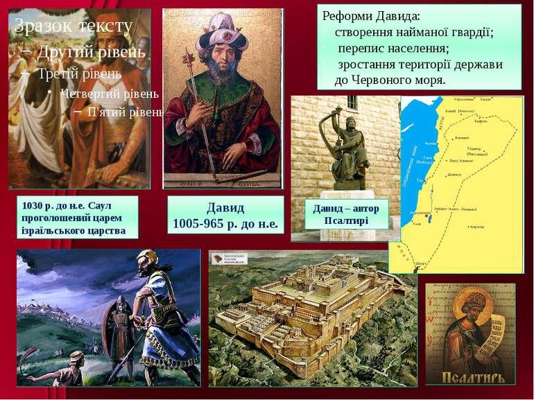 1030 р. до н.е. Саул проголошений царем ізраїльського царства Давид 1005-965 ...