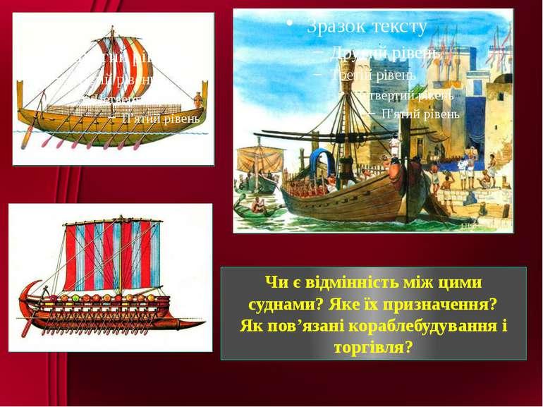 Чи є відмінність між цими суднами? Яке їх призначення? Як пов'язані кораблебу...