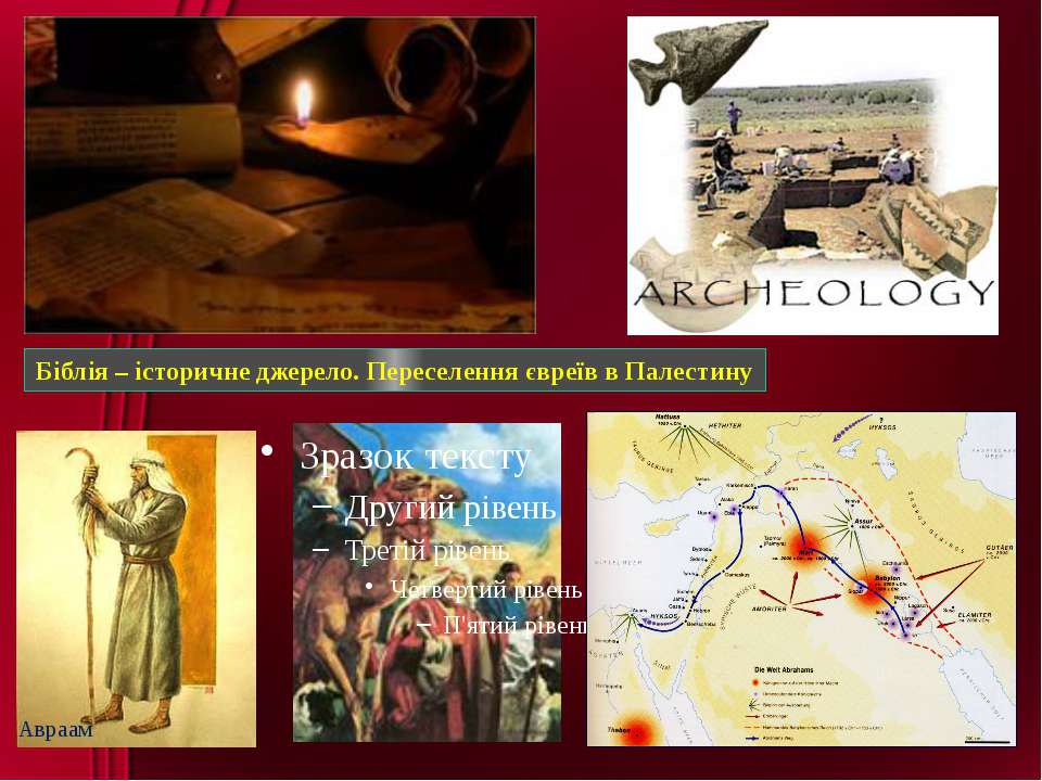 Біблія – історичне джерело. Переселення євреїв в Палестину Авраам