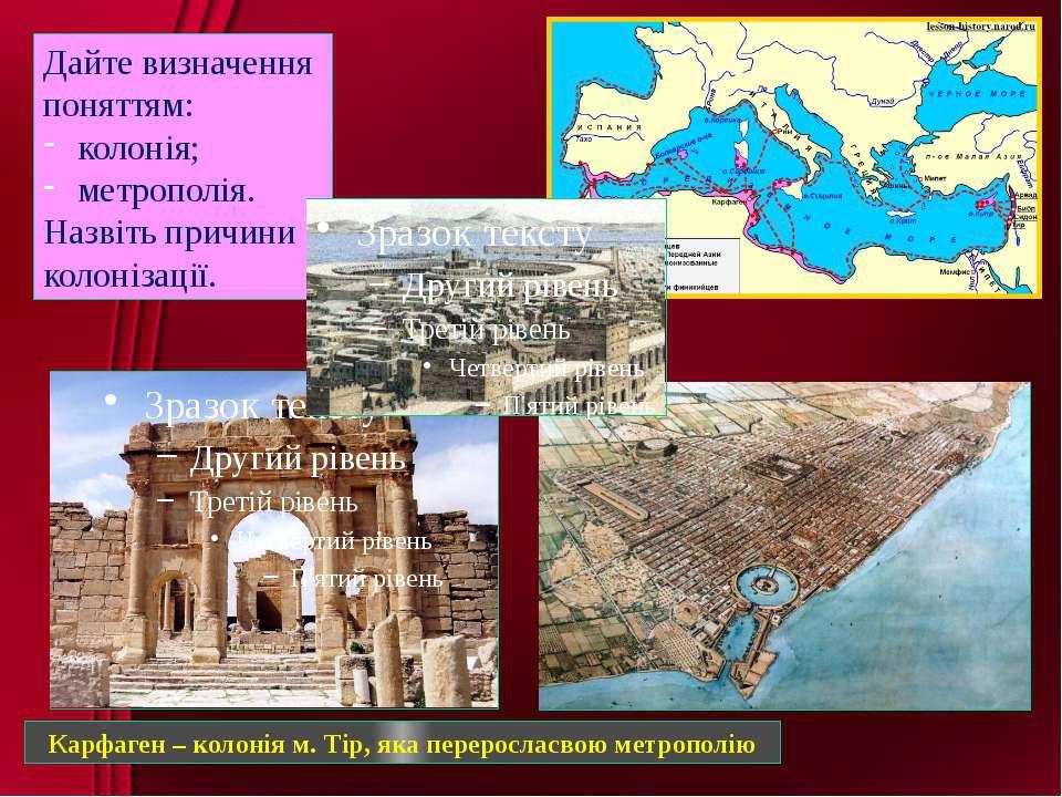 Дайте визначення поняттям: колонія; метрополія. Назвіть причини колонізації. ...