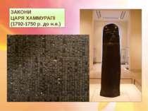 ЗАКОНИ ЦАРЯ ХАММУРАПІ (1792-1750 р. до н.е.)