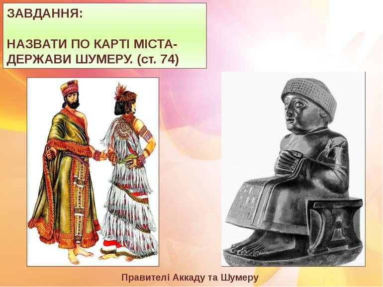 ЗАВДАННЯ: НАЗВАТИ ПО КАРТІ МІСТА-ДЕРЖАВИ ШУМЕРУ. (ст. 74) Правителі Аккаду та...