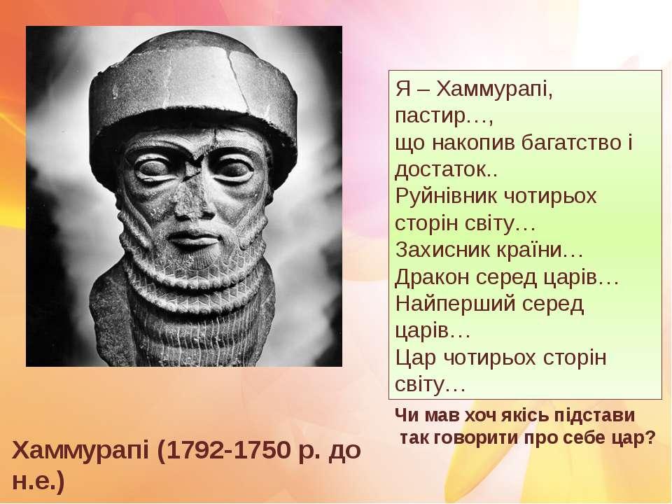Хаммурапі (1792-1750 р. до н.е.) Я – Хаммурапі, пастир…, що накопив багатство...
