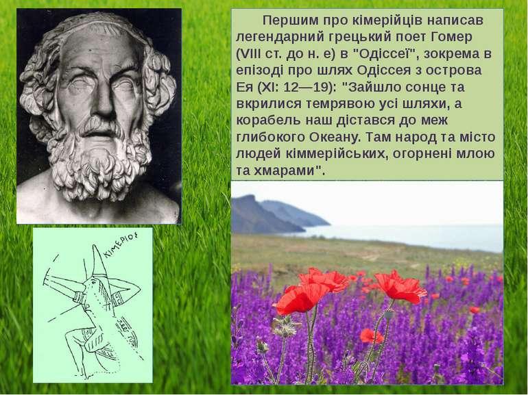 Першим про кімерійців написав легендарний грецький поет Гомер (VIII ст. до н....