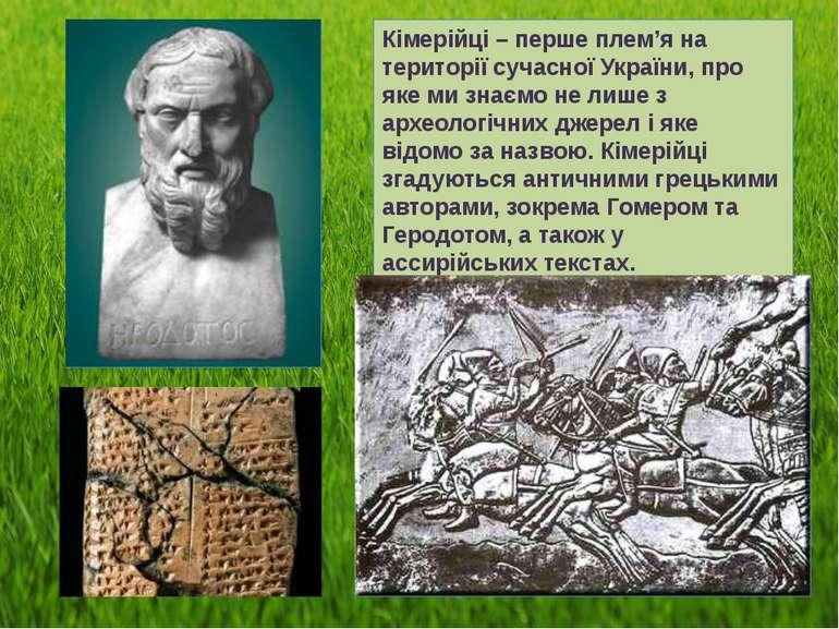 Кімерійці – перше плем'я на території сучасної України, про яке ми знаємо не ...