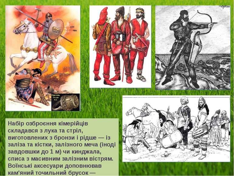 Набір озброєння кімерійців складався з лука та стріл, виготовлених з бронзи і...