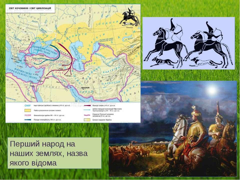 Перший народ на наших землях, назва якого відома