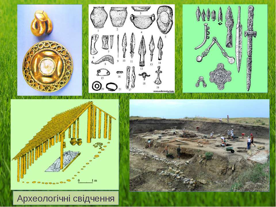 Археологічні свідчення