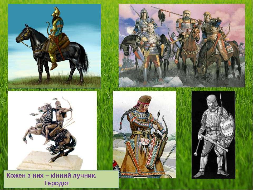 Кожен з них – кінний лучник. Геродот