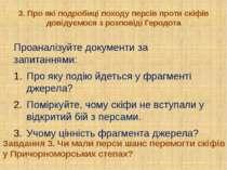 3. Про які подробиці походу персів проти скіфів довідуємося з розповіді Герод...