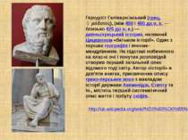 Геродо т Галікарн аський (грец. Ἡρόδοτος), (між 490 і 480 до н. е.— близько ...