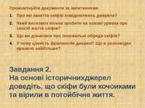 Завдання 2. На основі історичнихджерел доведіть, що скіфи були кочоиками та в...