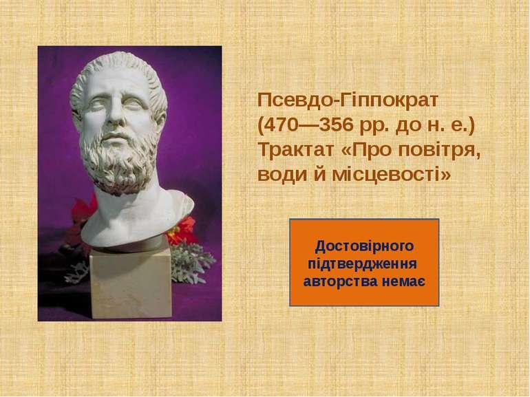 Псевдо-Гіппократ (470—356рр. до н.е.) Трактат «Про повітря, води й місцевос...