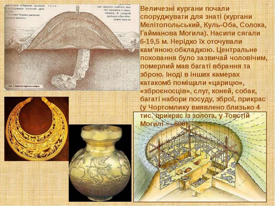 Величезні кургани почали споруджувати для знаті (кургани Мелітопольський, Кул...