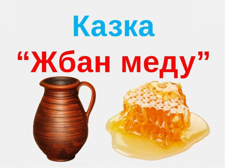 """Казка """"Жбан меду"""""""