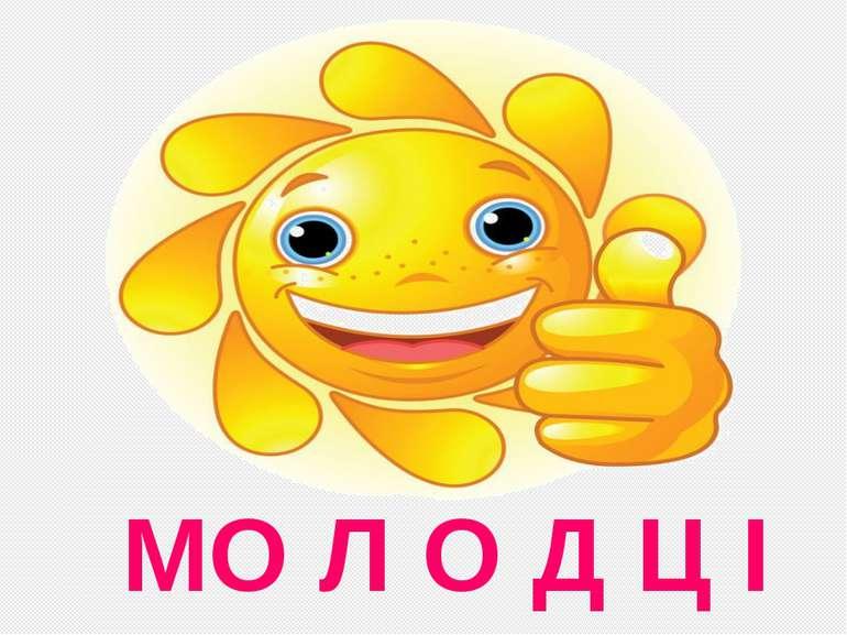 МО Л О Д Ц І
