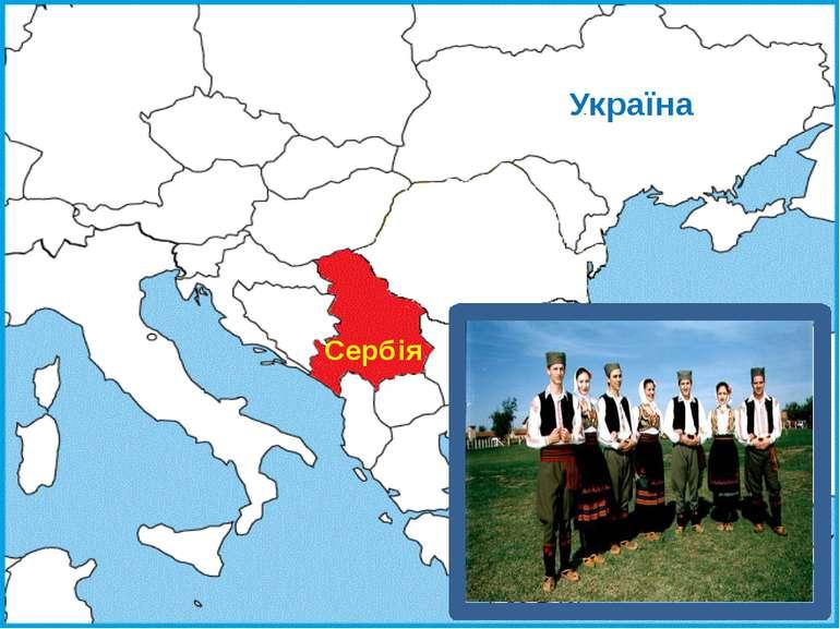Сербія Україна