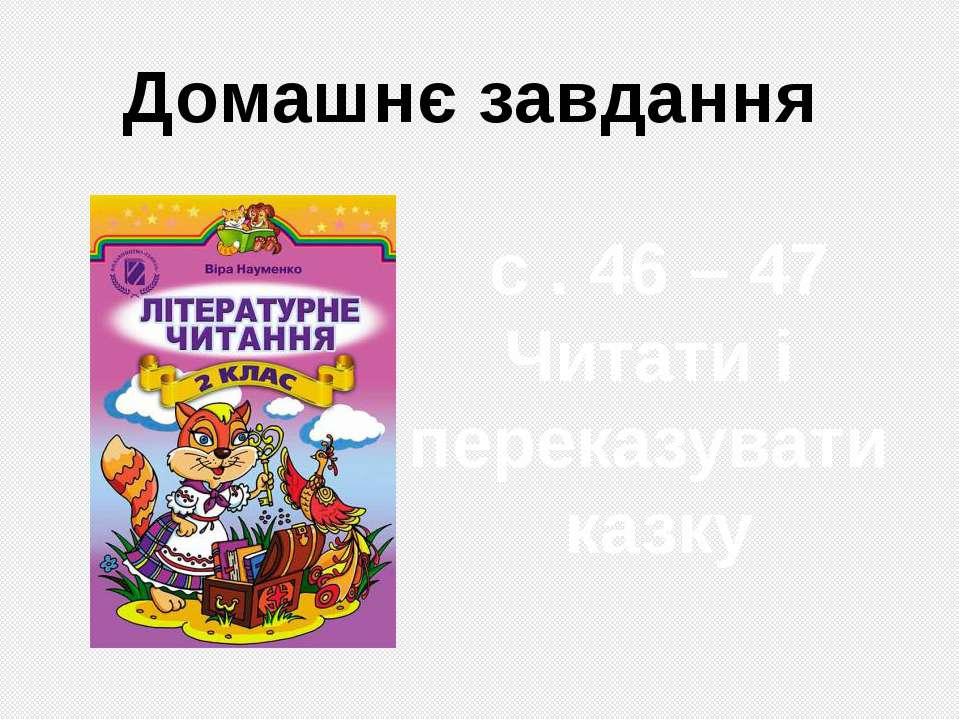 Домашнє завдання с . 46 – 47 Читати і переказувати казку