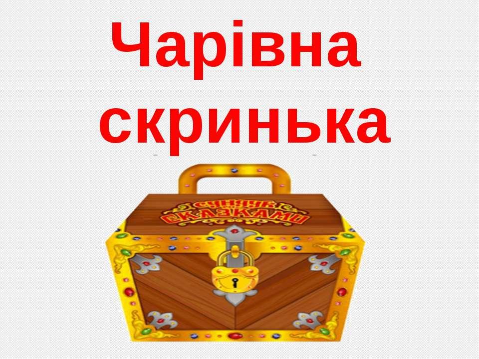 Чарівна скринька
