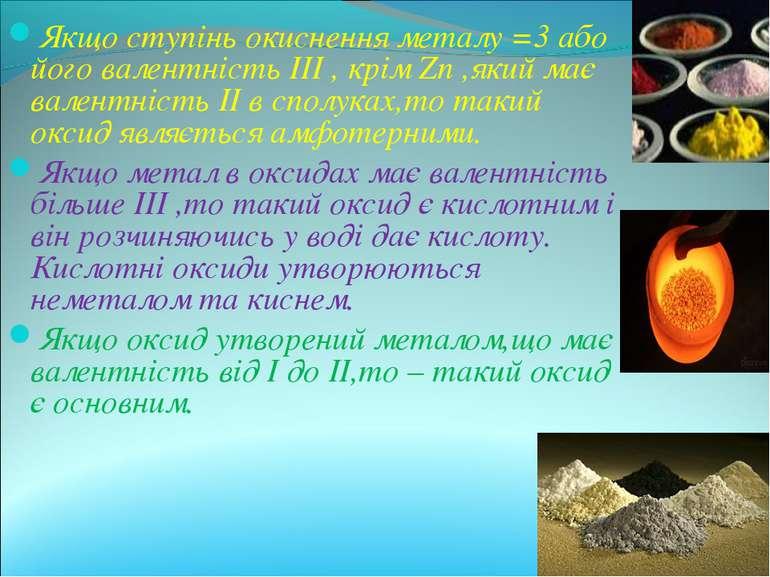 Якщо ступінь окиснення металу =3 або його валентність ІІІ , крім Zn ,який має...