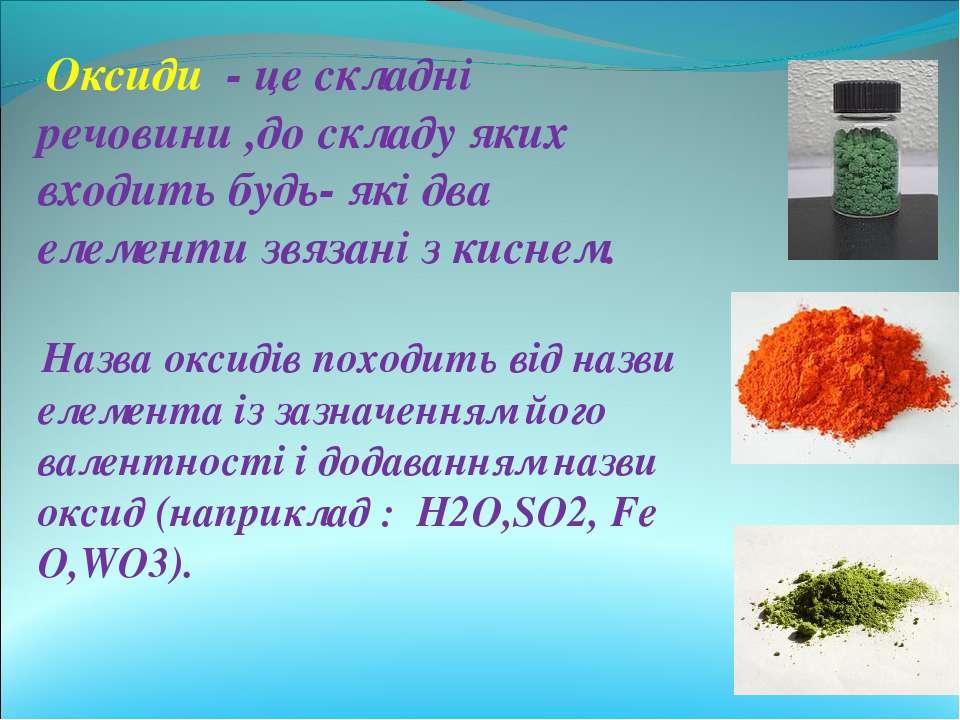 Оксиди - це складні речовини ,до складу яких входить будь- які два елементи з...