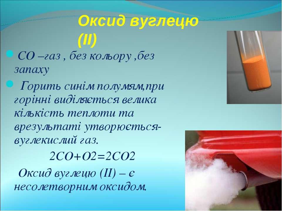 Оксид вуглецю (ІІ) СО –газ , без кольору ,без запаху Горить синім полумям,при...