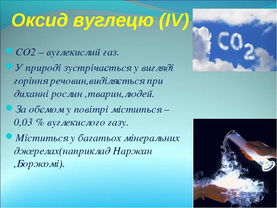CO2 – вуглекислий газ. У природі зустрічається у вигляді горіння речовин,виді...