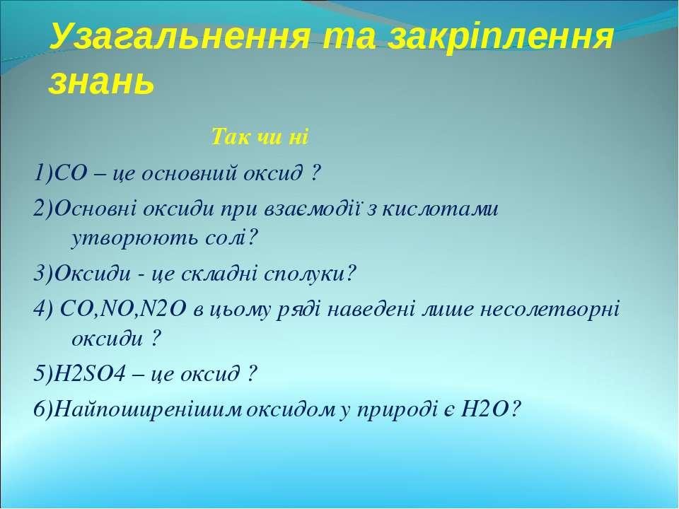 Узагальнення та закріплення знань Так чи ні 1)CO – це основний оксид ? 2)Осно...