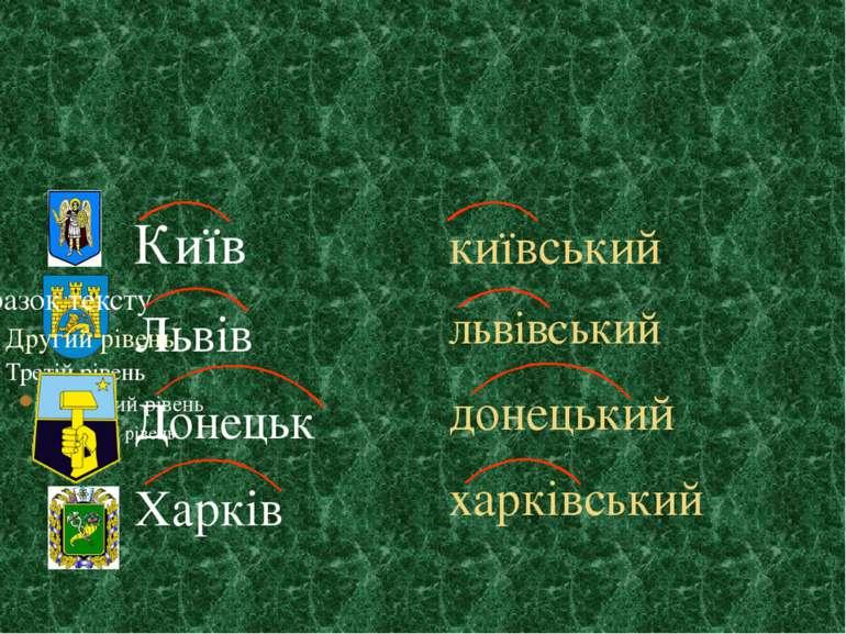 Київ Львів Донецьк Харків київський львівський донецький харківський