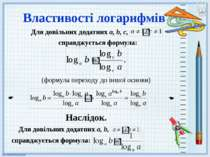 Властивості логарифмів справджується формула: (формула переходу до іншої осно...