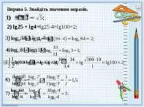 Вправа 5. Знайдіть значення виразів. 2) lg25 + lg4 = 2) lg25 + lg4=lg25 4=lg1...