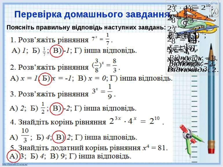 Перевірка домашнього завдання Поясніть правильну відповідь наступних завдань: