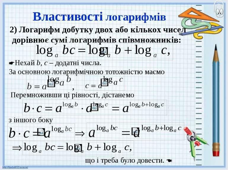 2) Логарифм добутку двох або кількох чисел дорівнює сумі логарифмів співмножн...