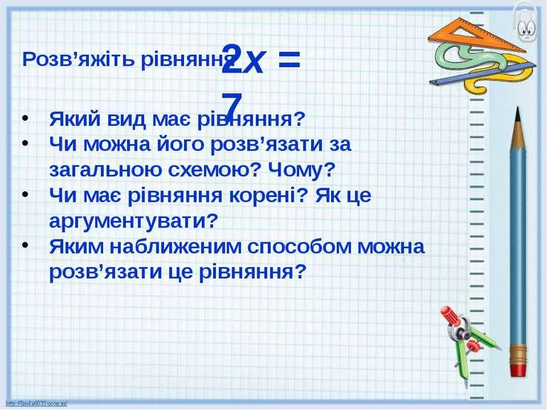 Розв'яжіть рівняння Який вид має рівняння? Чи можна його розв'язати за загаль...