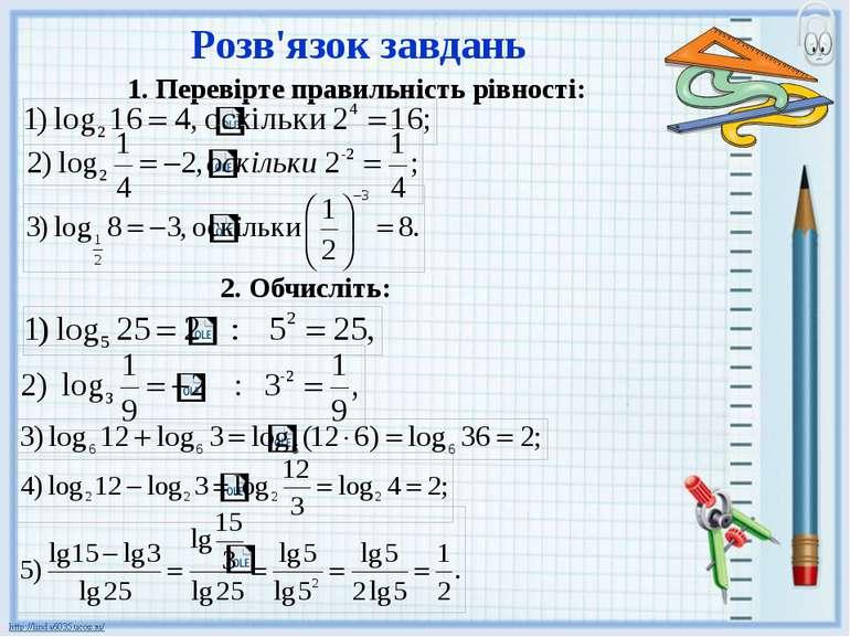 Розв'язок завдань 1. Перевірте правильність рівності: 2. Обчисліть:
