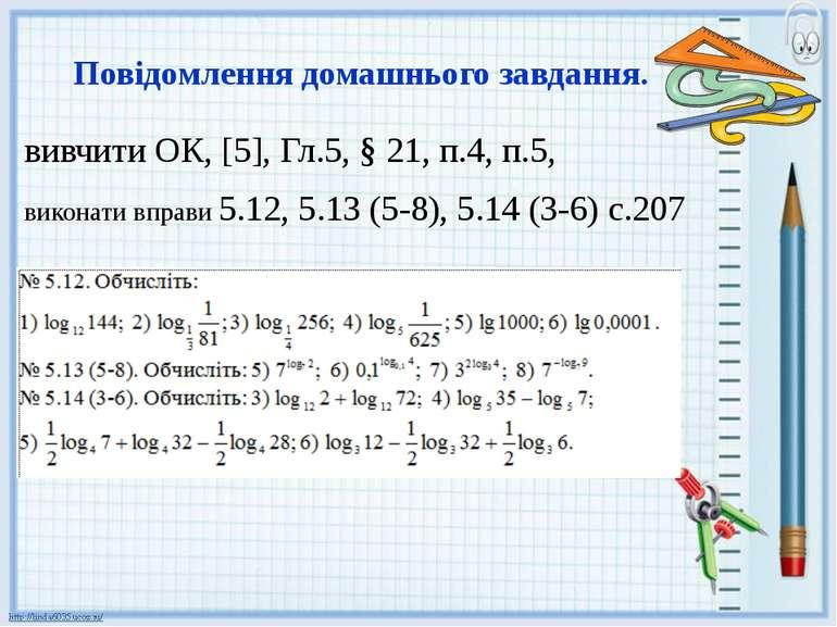 Повідомлення домашнього завдання. вивчити ОК, [5], Гл.5, § 21, п.4, п.5, вико...