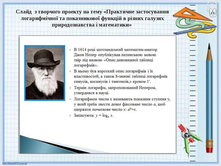 Слайд з творчого проекту на тему «Практичне застосування логарифмічної та пок...