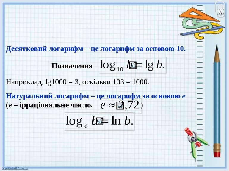 Десятковий логарифм – це логарифм за основою 10. Наприклад, lg1000 = 3, оскіл...
