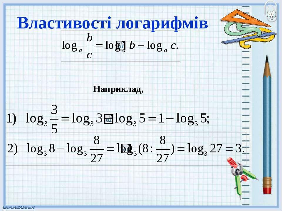 Властивості логарифмів Наприклад,