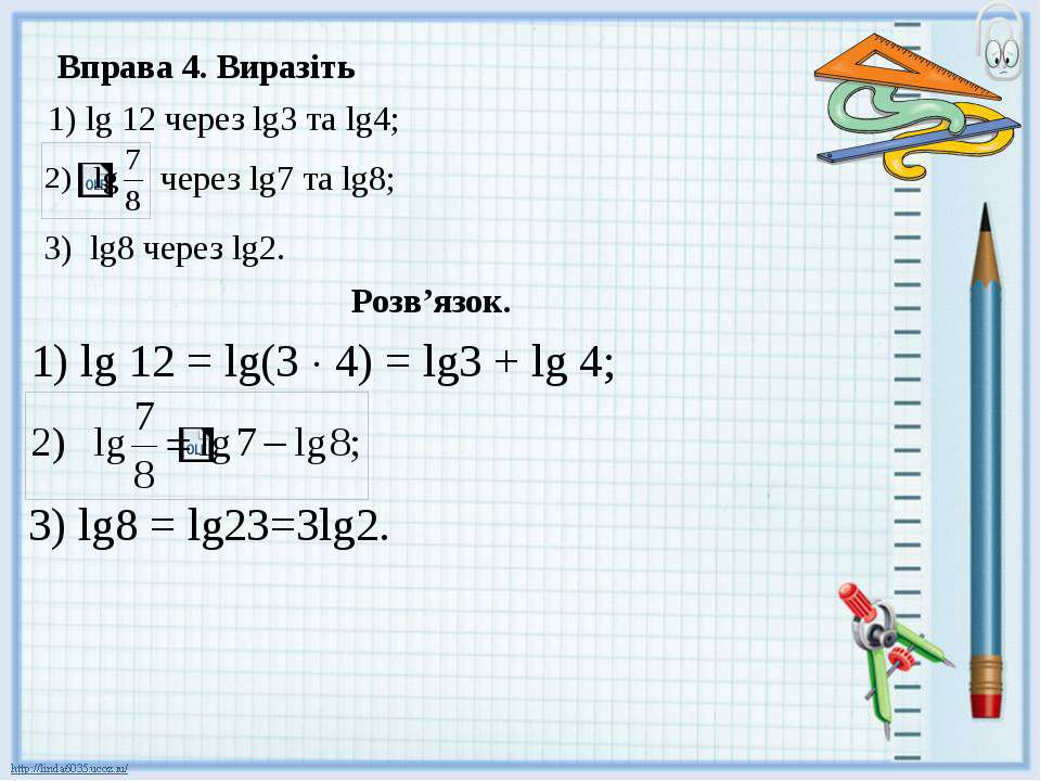 Вправа 4. Виразіть 1) lg 12 через lg3 та lg4; Розв'язок. 1) lg 12 = lg(3 4) =...