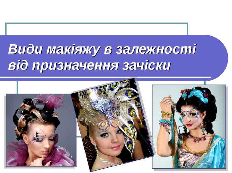 Види макіяжу в залежності від призначення зачіски