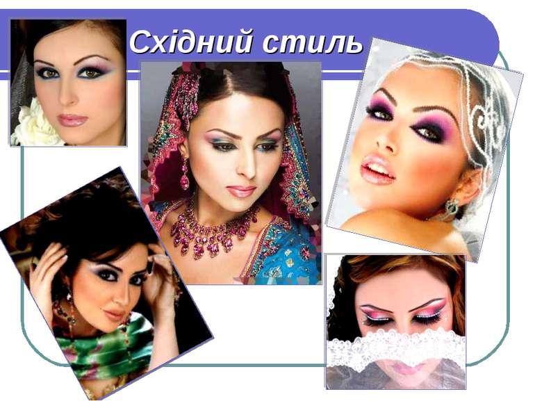 Східний стиль