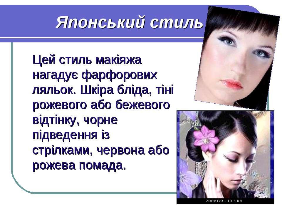Японський стиль Цей стиль макіяжа нагадує фарфорових ляльок. Шкіра бліда, тін...
